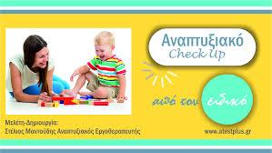 Σεμινάριο Ανιχνευτικό Αναπτυξιακό Check up 13-72 μηνών από τον ειδικό Προσεχή Σεμινάριο
