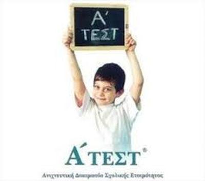 ανιχνευτική δοκιμασία σχολικής ετοιμότητας ποτέ είναι έτοιμο το παιδί για το σχολειό Στέλιος Μαντούδης,